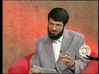 باز خوانی تاریخ اسلام (21)