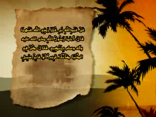 احادیث نبوی (1)