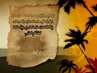 احادیث نبوی (4)