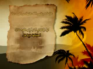 احادیث نبوی (6)