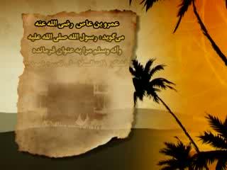 احادیث نبوی (13)