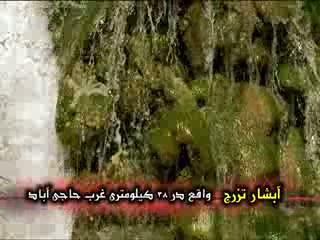 ایران زیبا (5)