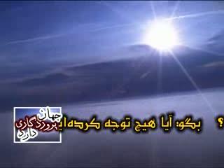 جهان پروردگاری دارد (1)