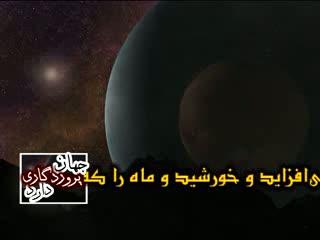 جهان پروردگاری دارد (3)
