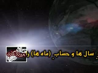 جهان پروردگاری دارد (41)