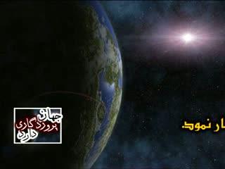 جهان پروردگاری دارد (51)
