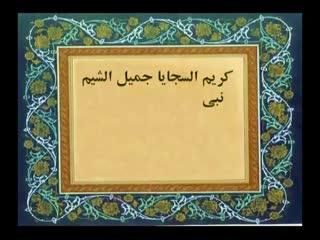 فی نعت سید المرسلین و خلفاء الراشدین - در نعت سید المرسلین و خلفای راشدین _ سعدی شیرازی