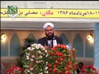 جایگاه صحابه و وظیفه مسلمین پیرامون آنها(3)