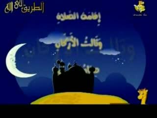 نشید ارکان اسلام