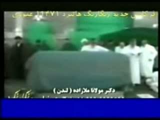 فتح ایران و ورود  اسلام به ایران (3)
