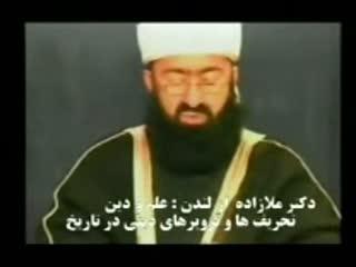 حقیقت امام زمان _ جنایتهای امام زمان موهوم (4)