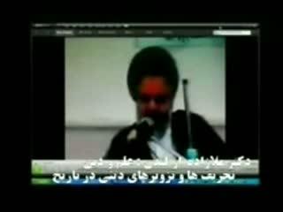 حقیقت امام زمان _ جنایتهای امام زمان موهوم (6)