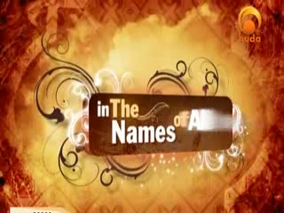 In the Names of Allah 10_26 - Name- Allah & -Chief of Repentance- supplication [4_4] - Dr. Bilal Phi
