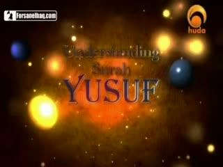 Towards Understanding Surah Yusuf - Yasir Qadhi Part 9 -20