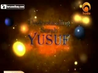 Towards Understanding Surah Yusuf - Yasir Qadhi Part 12 -20