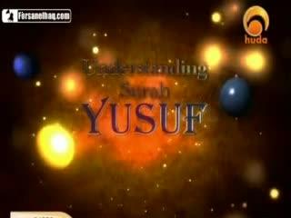 Towards Understanding Surah Yusuf - Yasir Qadhi Part 18 -20