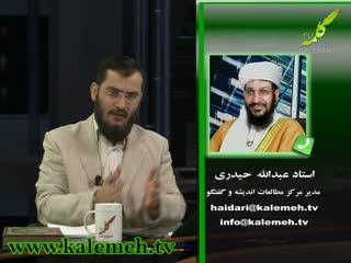 آشتی با قرآن (3)