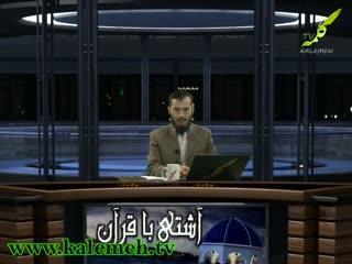 آشتی با قرآن (4)