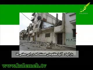 دفاع از مردم مظلوم سوریه(3)- (زخم خونین)