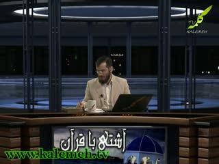 آشتی با قرآن(7)
