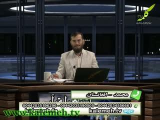 آشتی با قرآن(8)