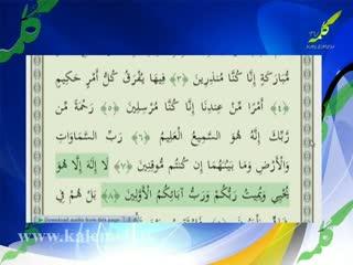 بهار قرآن (23)
