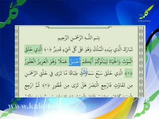 تفسیر قرآن (1)