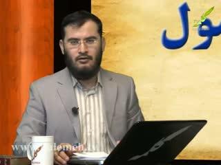 ویژه برنامه روش قرآن در اثبات اصول