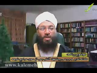 ویژه برنامه عید غدیرخم ، حقیقت یا افسانه (3)