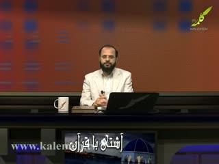 آشتی با قرآن (20)
