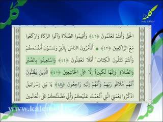آشتی با قرآن (24)