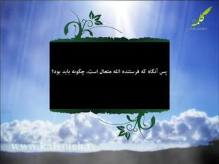 آشتی با قرآن (25)
