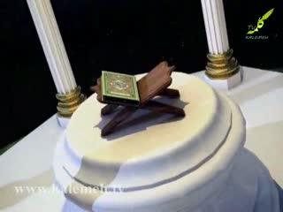 آشتی با قرآن (28)