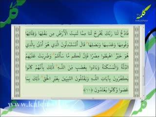 آشتی با قرآن (29)