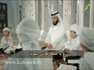آشتی با قرآن (30)