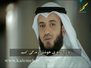 آشتی با قرآن (31)