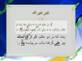قرآن برای همه (2)