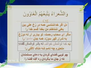 قرآن برای همه (3)