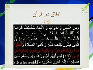 قرآن برای همه (5)
