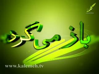آشتی با قرآن (35)