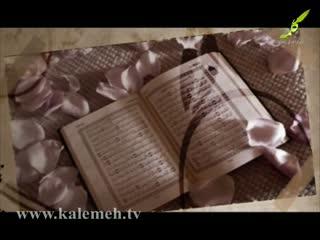 تابشی از قرآن (7)