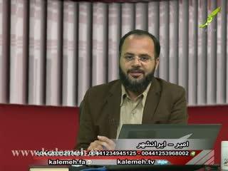 تابشی از قرآن (8)