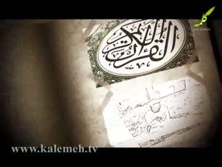 تابشی از قرآن (10)