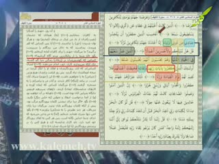 قرآن برای همه (11)
