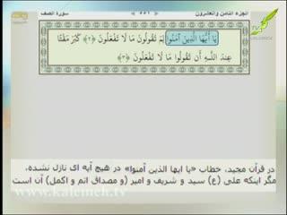 قرآن برای همه (12)
