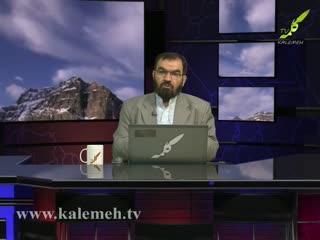 روحانیت در دادگاه دین و عقل (11)