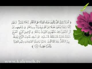 همگام با صحابه (12)