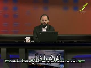 آشتی با قرآن (46)