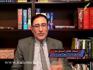 مسایل سیاسی ایران (1)