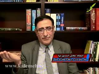 مسایل سیاسی ایران (2)